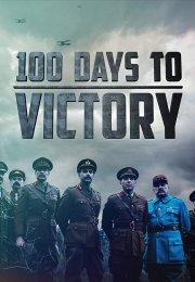 100 Days to Victory 1. Sezon 2. Bölüm