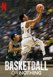 Basketball or Nothing 1. Sezon 6. Bölüm