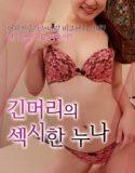 ensest erotik film izle 2   HD
