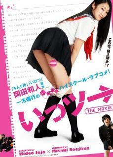 Kolejli Japon Genç Kız Erotik Filmi İzle   HD