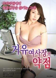 Japon Patron ve Hizmetçili Erotik Film full izle